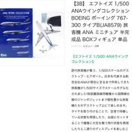 日本 F-TOYS 客機  ANA 全日空 波音 767-300 塑膠模型 全新未(ANA塗裝)購於ヨドバシカメラ