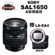 [贈 LA-EA4 ] SONY SAL1650 DT 16-50mm 單眼 相機 鏡頭 公司貨 SAL 鏡頭