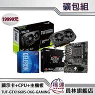 【華碩ASUS】TUF-GTX1660S-O6G-GAMING NVIDIA顯示卡/礦包組/限量1組/下殺優惠