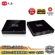 PX大通 WTR-3000 無線高畫質HDMI無線傳輸器 1080P 免施工 電視會議投影【Sound Amazing】