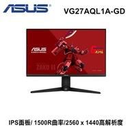 【華碩鋼彈聯名款】ASUS 27吋2K HDR電競螢幕(VG27AQL1A-GD)
