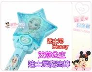 麗嬰兒童玩具館~迪士尼Disney-迪士尼魔法棒-冰雪奇緣 艾莎公主