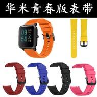 AMAZFIT華米米動手錶青春版錶帶智能手環矽膠橡膠手環手錶帶 20mm