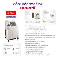 ร้านไทย  ส่งฟรีพิเศษของแถม ประกัน 1 ปี เครื่องผลิตออกซิเจน ขนาด 3 5 8 10 ลิตร Yuwell Oxygen Concentrator รุ่น 8F-3AW 8F-5AW 7F-8W 7F-105 ลิตร 7F-5W มีเก็บเงินปลายทาง
