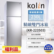 【福利品Kolin 歌林】230公升二級能效精緻雙門冰箱-不鏽鋼KR-223S03(送基本運送/安裝+舊機回收)