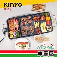 【KINYO】電烤盤 BP-30 多功能電烤盤 (車麗屋)
