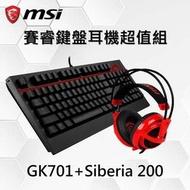 【賽睿耳麥+鍵盤組】微星 MSI GK701 Cherry 茶軸 鍵盤+ Steelseries SIBERIA 200