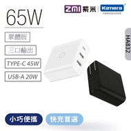 ZMI 紫米 65W QC PD三孔快速充電器 單體版 (HA832) 黑