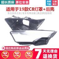 現貨熱賣適用於19款奧迪A6/A6L前大燈罩新款C8大燈底殼透明燈罩後燈殼面罩