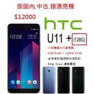 保固內/中古/二手/HTC U11 + PLUS 128G/完美無傷/通訊殿