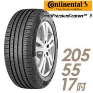 【Continental 馬牌】ContiPremiumContact 5 平衡全方位輪胎_單入組_205/55/17(CPC5)