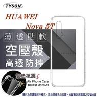 99免運 現貨 手機殼 華為 HUAWEI Nova 5T 高透空壓殼 防摔殼 氣墊殼 軟殼 手機殼【愛瘋潮】