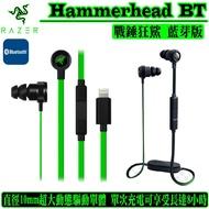 雷蛇 Razer Hammerhead BT 戰錘狂鯊 藍芽版 耳道式 耳機麥克風