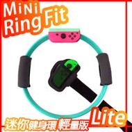【GAMARS】Switch 副廠 mini迷你 健身環-輕量版 支援NS健身環大冒險 (不含軟體)