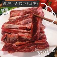 (温好鮮-水產)頂級鮮嫩ㄟ澳洲牛腩條(附滷包)