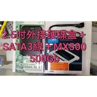 @電子街3C 特賣會@2.5吋外接盒*1台+SATA3線*1+美光 MX500 500GB SSD*1台