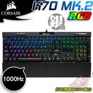 海盜船 Corsair K70 MK2 RGB 銀軸 機械式鍵盤(黑)PC PARTY 送限量抱枕(送完為止)