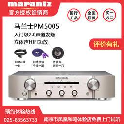 【金牌】Marantz馬蘭士 PM-5005 PM6007 PM8006 PM14S1 HIFI功放 發燒級