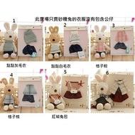 太子兔 砂糖兔 sd bjd 可替换娃娃衣服 毛绒 玩具 兔兔 公仔 砂糖兔衣服 45CM