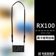 萬岡黑卡DSC-RX100 RX100 M2 M3 M4 M5 M6M7相機掛繩肩帶背帶