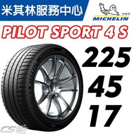 CS車宮車業 PS4S 225/45/17 PILOT SPORT 4 S MICHELIN 米其林輪胎 輪胎