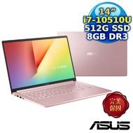 【驚喜價】ASUS S403FA-0252C10510U VivoBook 14(14吋FHD/i7-10510U/512G SSD/ Win10)玫瑰金