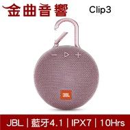 JBL CLIP3 粉色 無線 藍牙 喇叭 隨身迷你 登山掛鉤 | 金曲音響