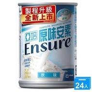 (2022.01) 亞培 原味安素 237ml x 24罐/箱 【超商取貨壹箱】