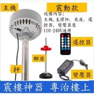 👉免運❗️現貨👍震樓神器 可遠端遙控  台灣110V可用 最新款。震樓神器