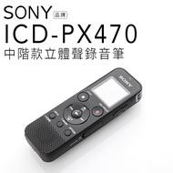 【開學特賣】SONY ICD-PX470 錄音筆 可擴充32G【繁中介面】【邏思保固一年】