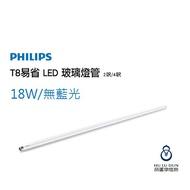 飛利浦★ LED 易省 玻璃燈管 4尺 16W 單邊入電 全電壓 白光 黃光 自然光