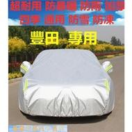 TOYOTA 豐田 Corolla Altis Rav4 Yaris Sienta Vios CH-R HRV 車衣車罩