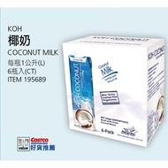 ❤ COSTCO 》Koh Coconut 椰奶 1公升 X 6入《 好市多 嗨! CP》