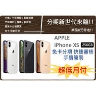 《 免卡分期 》APPLE IPHONE XS 256GB 全新未拆 線上填寫快速審核 手機0元帶走