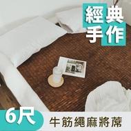 【絲薇諾】經典炭化牛筋繩麻將涼蓆/竹蓆(雙人加大6尺)