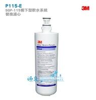 【3M】 廚下型軟水系統SGP115替換濾心