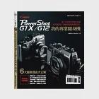 我的專業隨身機Canon PowerShot G1X/G12