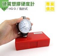 《安居生活館》硬質塑膠硬度計 指針式 MET-HG-D