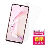 三星 Samsung Note 10 lite 非滿版 透明 9H鋼化玻璃膜 手機保護貼(Note10lite 鋼化膜 保護貼 保護膜)