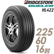 【普利司通】HL422 PLUS 經濟節能輪胎_225/60/16(HL422+)【車麗屋】