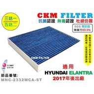 【CKM】現代 SUPER ELANTRA 17年後 除菌 抗菌 無毒 PM2.5 活性碳冷氣濾網 靜電濾網 空氣濾網