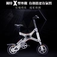 ASKMY(一秒折疊)智能折疊電動車X3/電動車/電動腳踏車(實體店面)