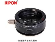 Kipon轉接環專賣店:SHIFT OM-S/E(Sony E,Nex,索尼,Minolta D,A7R4,A7R3,A72,A7II,A7,A6500)