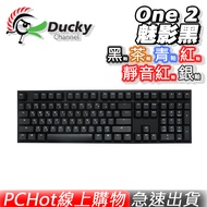 Ducky One 2 魅影黑 DKON1808 108鍵 黑軸 茶軸 青軸 紅軸 銀軸 靜音紅軸 電競鍵盤