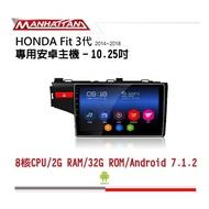【Manhattan】曼哈頓 HONDA FIT 3代 2014-2018 專用 10.2吋導航影音安卓主機(到府安裝)