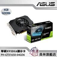 【華碩ASUS】PH-GTX1650-04GD6 NVIDIA顯示卡(組裝價5090)