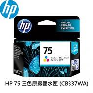 HP 75 三色 原廠 墨水匣  CB337WA 公司貨 全新開發票