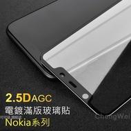 Nokia 9 X71 6.1 Plus 8.1 7頂級全膠滿版Nokia8.1玻璃保護貼PureView玻璃貼