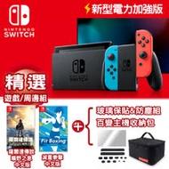 任天堂Switch電力加強版-紅藍+曠野之息+減重拳擊+百變主機收納包+保貼防塵塞組(862)+隨機特典