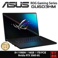 ASUS 華碩 ROG GU603 GU603HM-0062A11900H i9/16G/RTX3060 電競 筆電